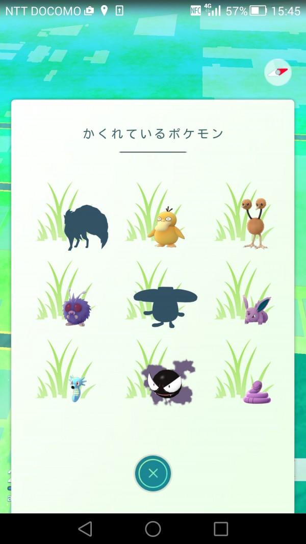 ポケモンGO 二見人工島